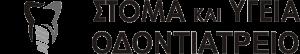 στόμα και υγεία γναθοχειρουργος εμφυτευματα Logo